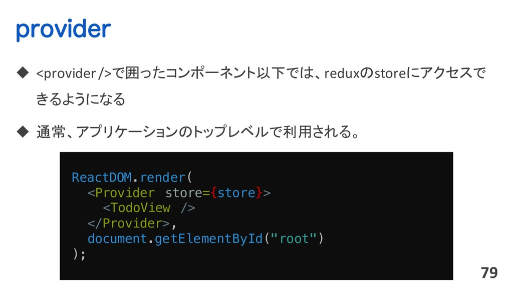 QSPWJEFS u <provider />で囲ったコンポーネント以下では、reduxのst...