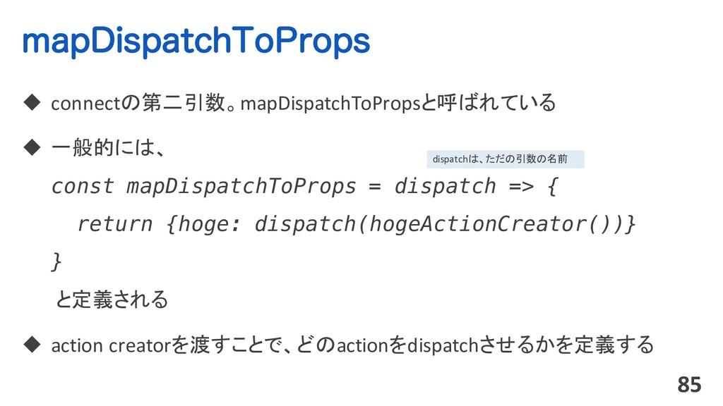 NBQ%JTQBUDI5P1SPQT u connectの第二引数。mapDispatchTo...
