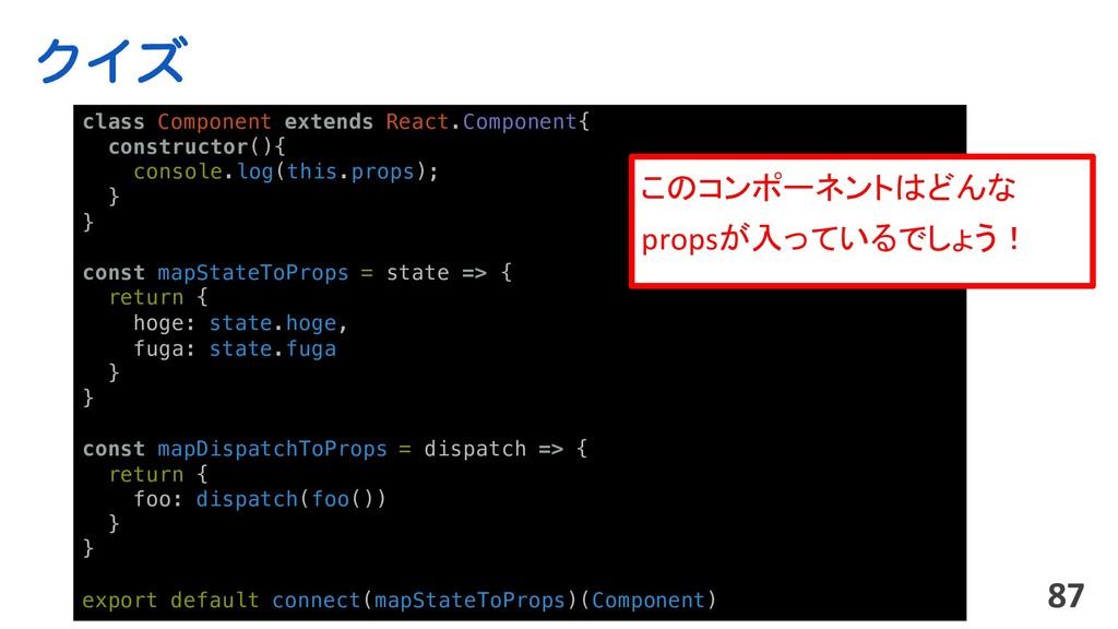 ΫΠζ 87 class Component extends React.Component{...