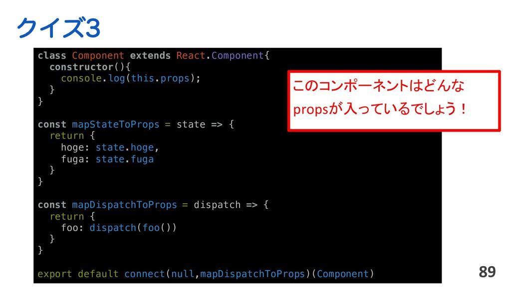 ΫΠζ 89 class Component extends React.Component...