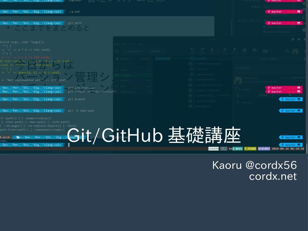 Git/GitHub 基礎講座 Kaoru @cordx56 cordx.net
