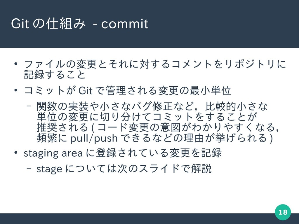18 Git の仕組み - commit ● ファイルの変更とそれに対するコメントをリポジトリ...
