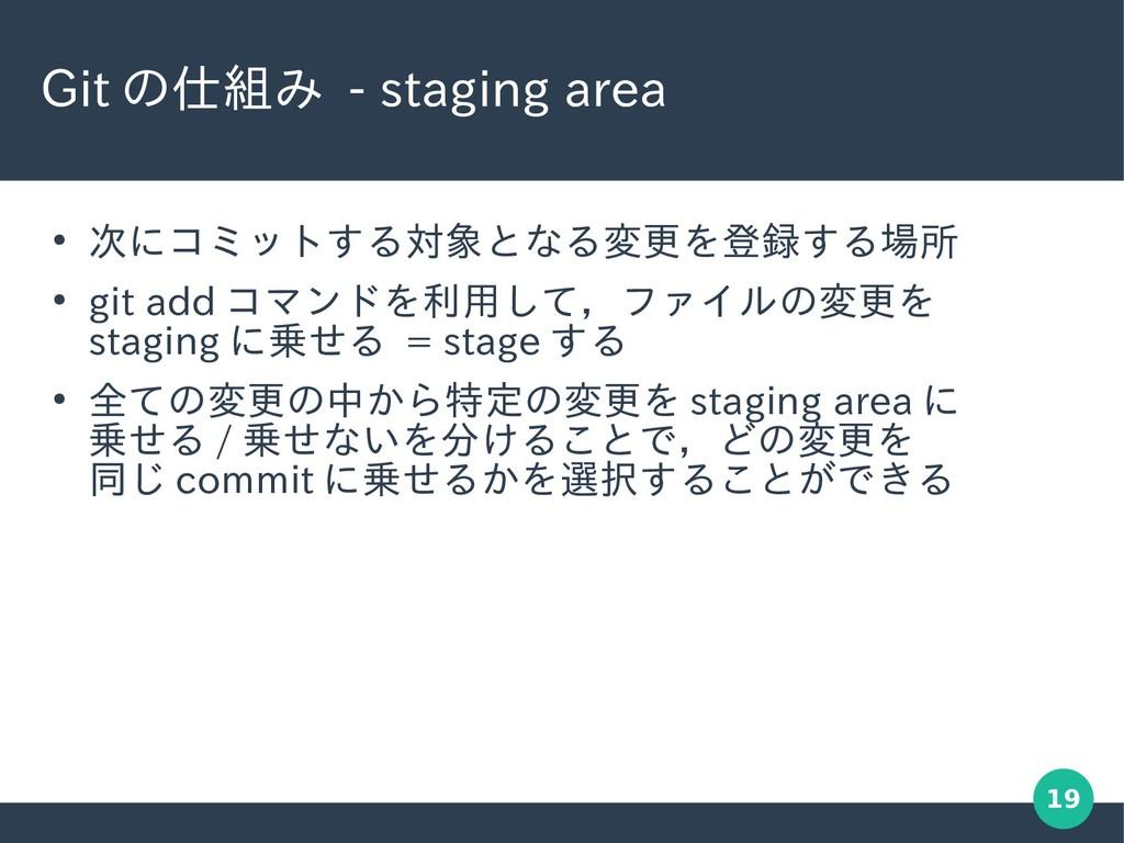 19 Git の仕組み - staging area ● 次にコミットする対象となる変更を登録...