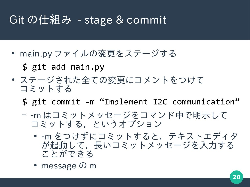 20 Git の仕組み - stage & commit ● main.py ファイルの変更を...