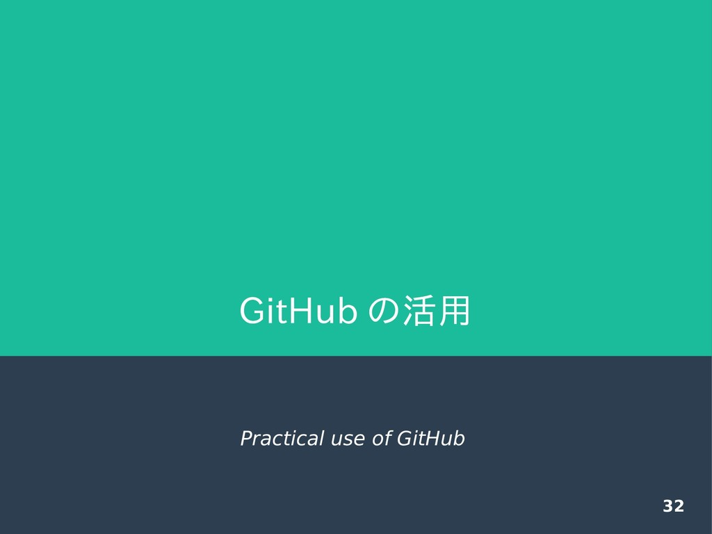 32 GitHub の活用 Practical use of GitHub