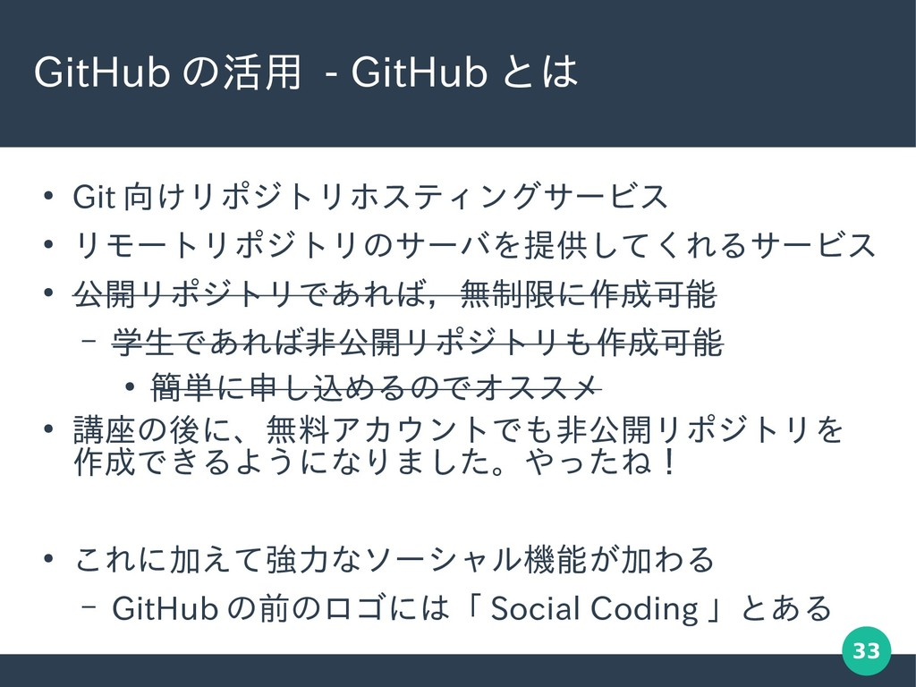 33 GitHub の活用 - GitHub とは ● Git 向けリポジトリホスティングサー...