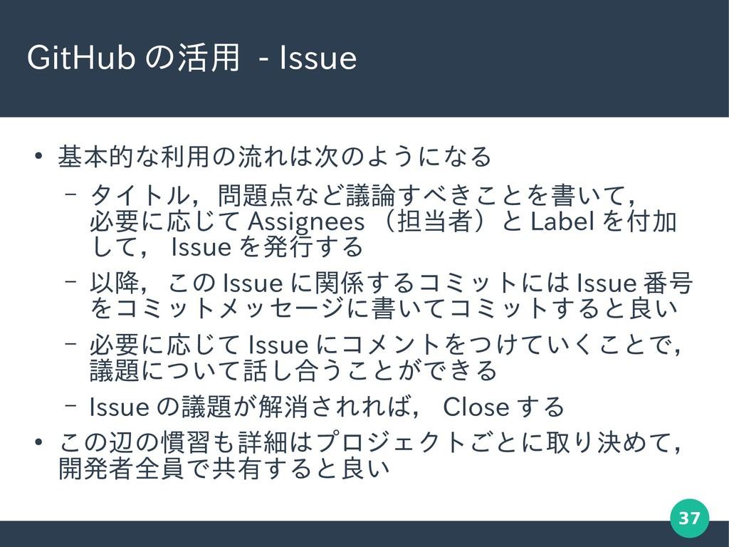 37 GitHub の活用 - Issue ● 基本的な利用の流れは次のようになる – タイト...