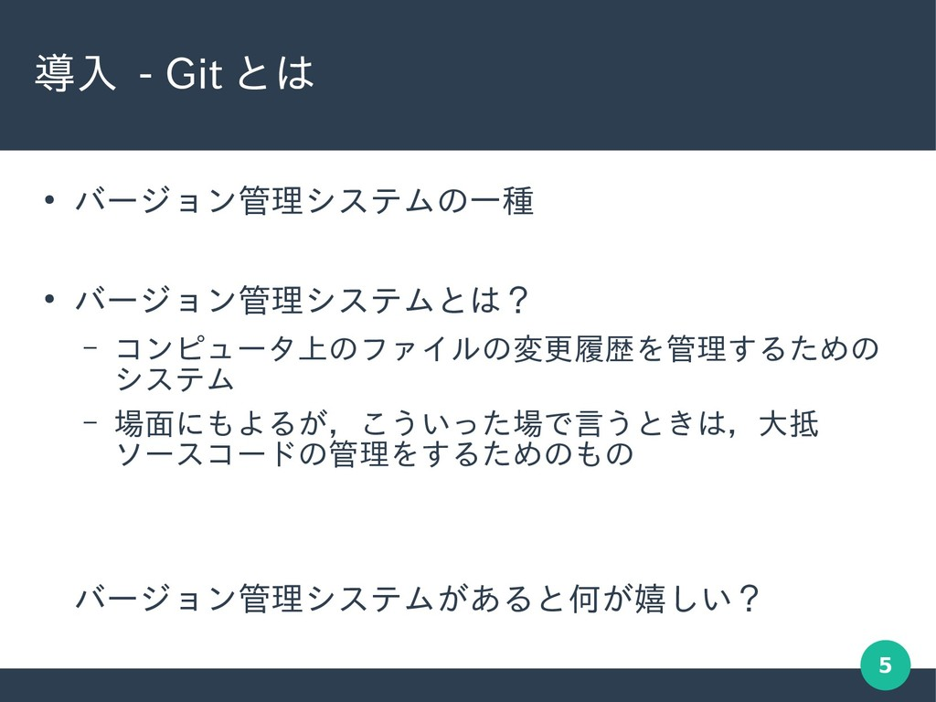 5 導入 - Git とは ● バージョン管理システムの一種 ● バージョン管理システムとは?...