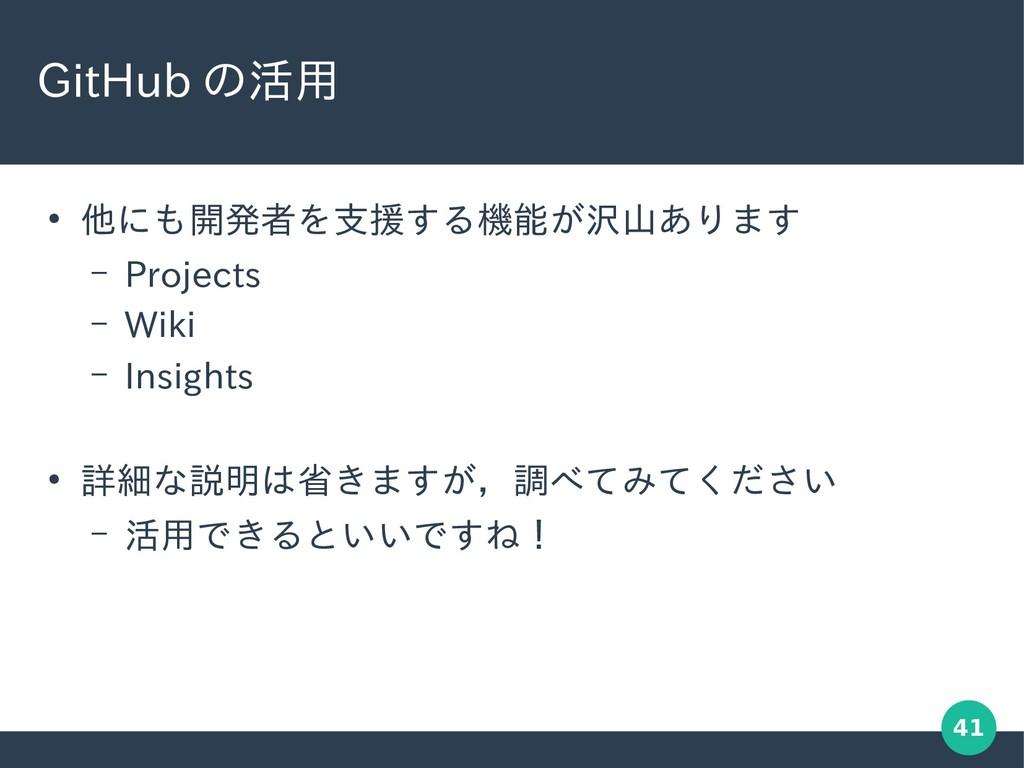 41 GitHub の活用 ● 他にも開発者を支援する機能が沢山あります – Projects...