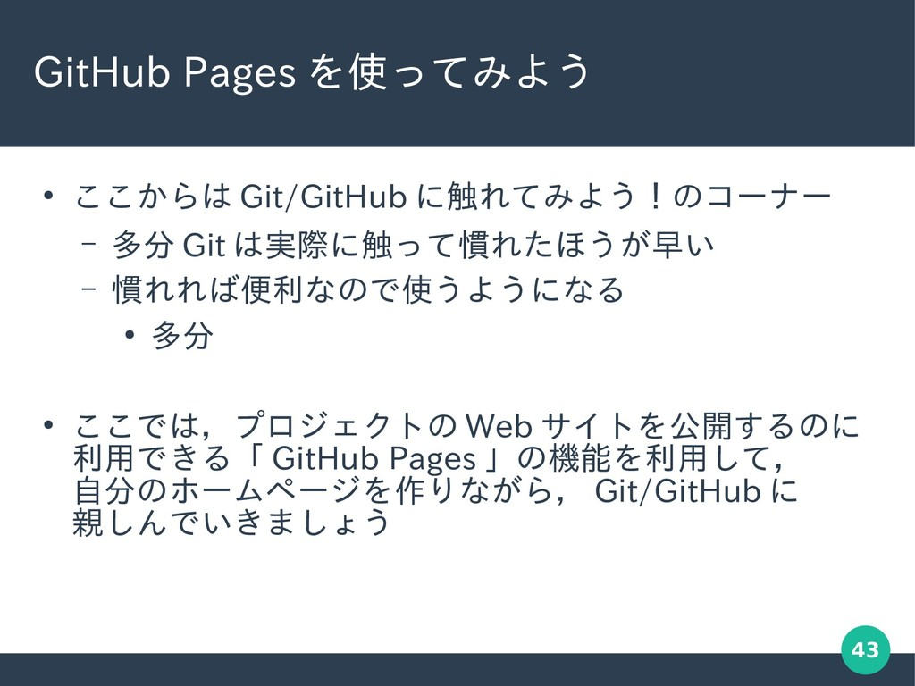 43 GitHub Pages を使ってみよう ● ここからは Git/GitHub に触れて...