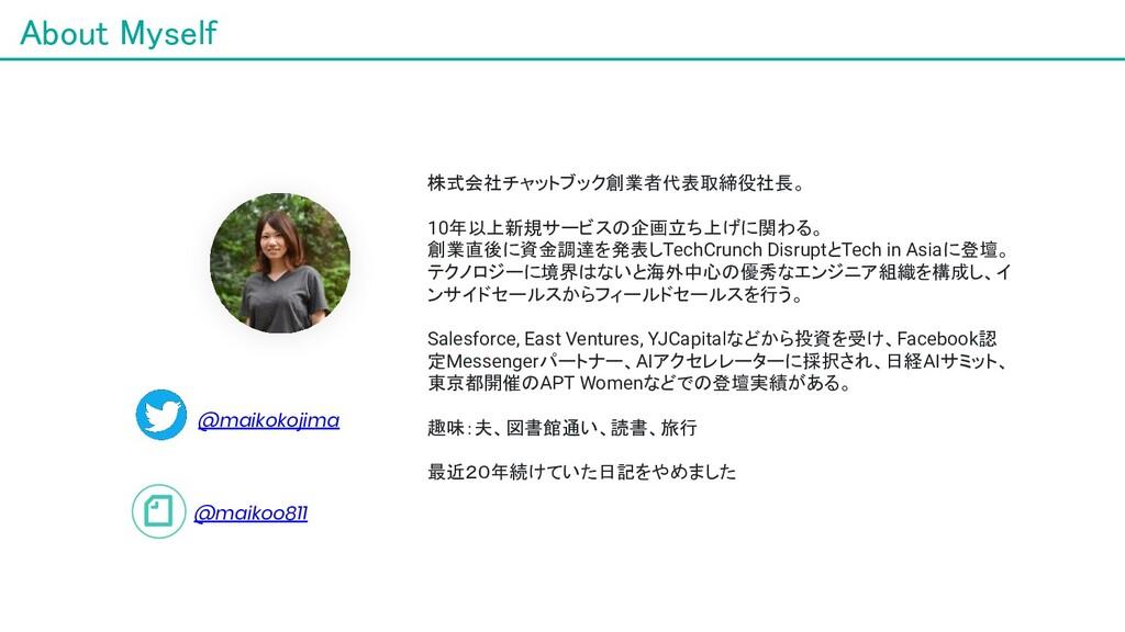 About Myself 2 @maikokojima @maikoo811 株式会社チャッ...