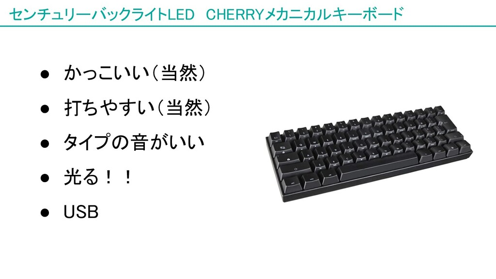 センチュリーバックライトLED CHERRYメカニカルキーボード 4 ● かっこいい(当然)...