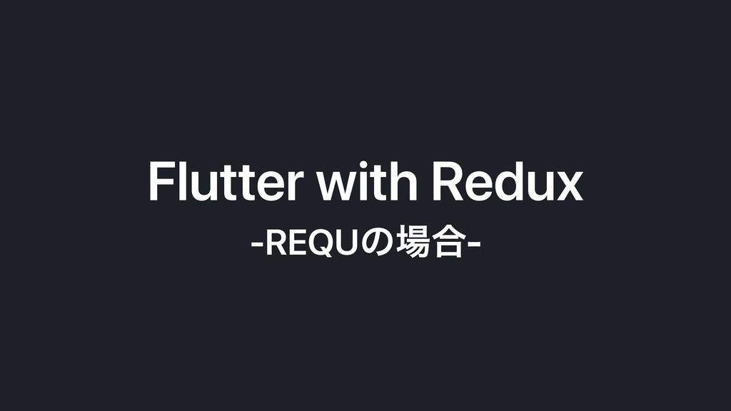 Flutter with Redux -REQUͷ߹