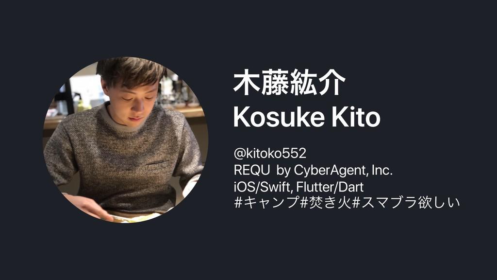 ౻ߛհ Kosuke Kito @kitoko552 REQU by CyberAgent...