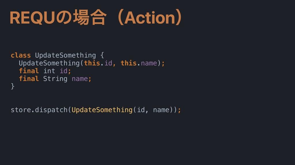REQUͷ߹ʢActionʣ class UpdateSomething { UpdateS...