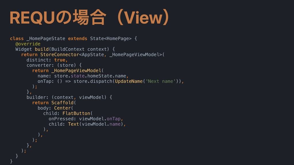 REQUͷ߹ʢViewʣ class _HomePageState extends Stat...