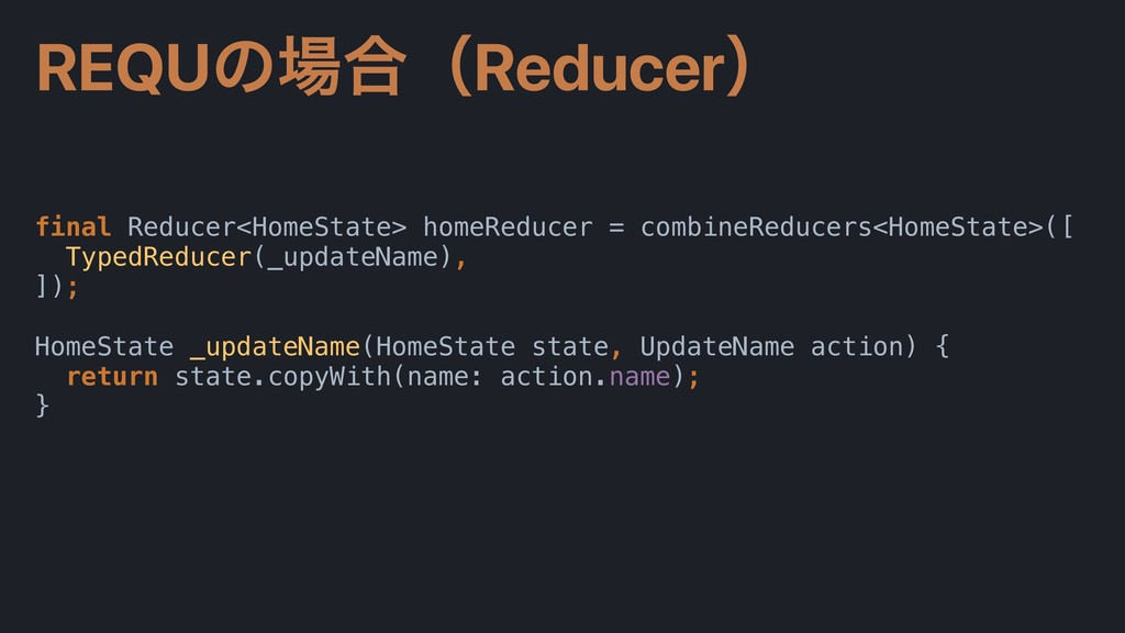 REQUͷ߹ʢReducerʣ final Reducer<HomeState> homeR...