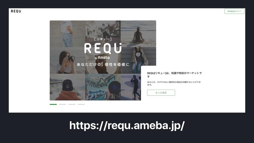 https://requ.ameba.jp/
