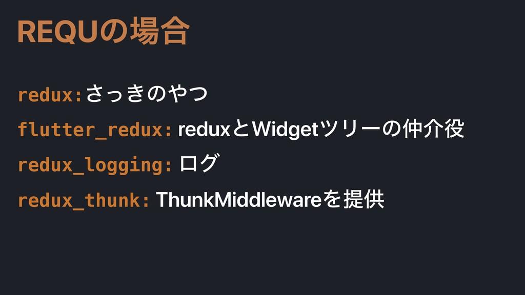 redux:͖ͬ͞ͷͭ flutter_redux: reduxͱWidgetπϦʔͷհ...