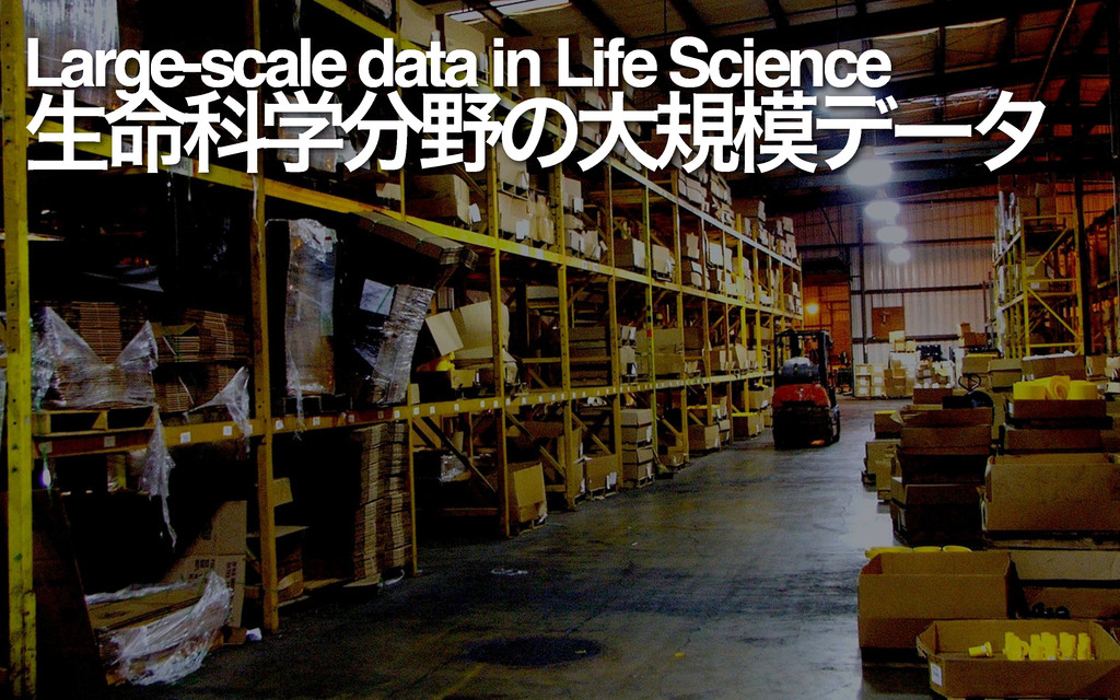 Large-scale data in Life Science ੜ໋Պֶ෼໺ͷେن໛σʔλ
