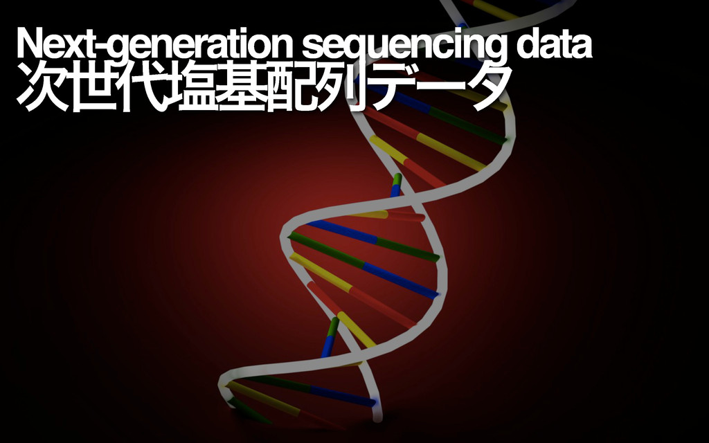Next-generation sequencing data ࣍ੈ୅Ԙج഑ྻσʔλ