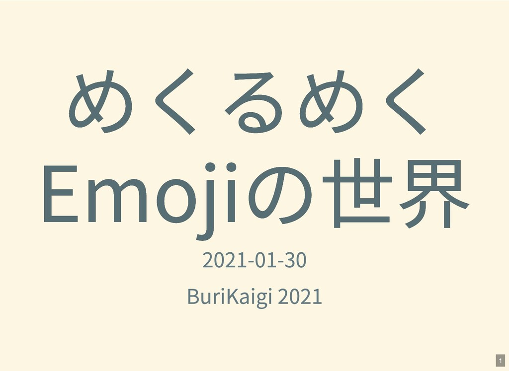 めくるめく めくるめく Emojiの世界 Emojiの世界 2021-01-30 BuriKa...