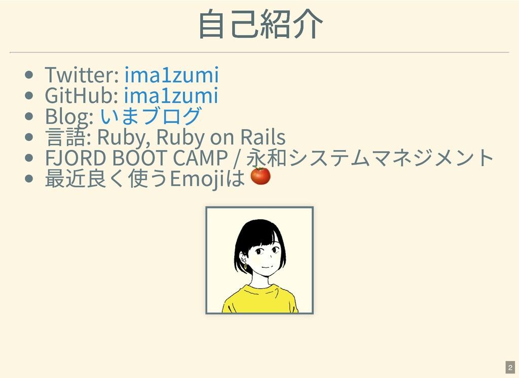 ⾃⼰紹介 ⾃⼰紹介 Twitter: GitHub: Blog: ⾔語: Ruby, Ruby...