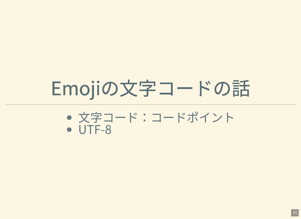 Emojiの⽂字コードの話 Emojiの⽂字コードの話 ⽂字コード:コードポイント UTF-8...