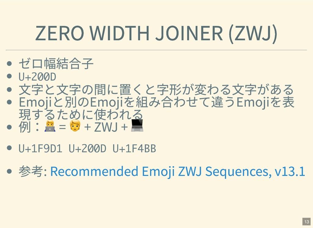 ZERO WIDTH JOINER (ZWJ) ZERO WIDTH JOINER (ZWJ)...
