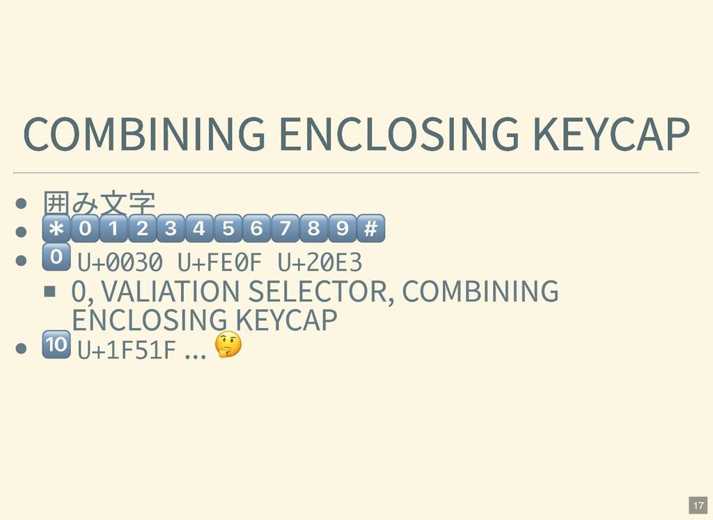 COMBINING ENCLOSING KEYCAP COMBINING ENCLOSING ...
