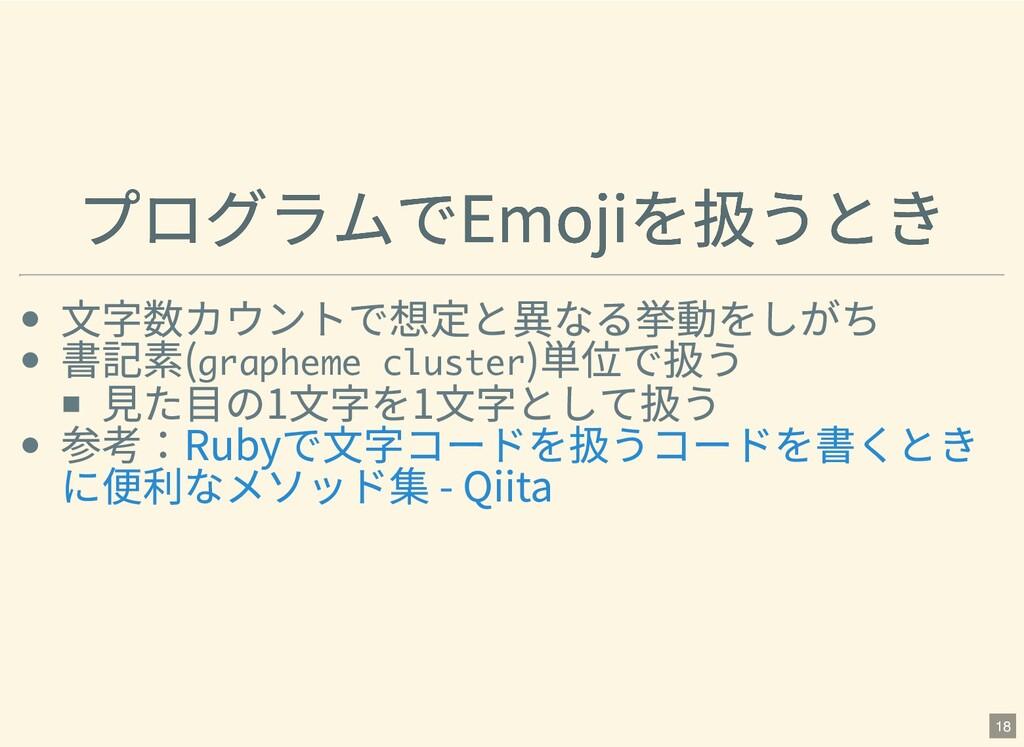 プログラムでEmojiを扱うとき プログラムでEmojiを扱うとき ⽂字数カウントで想定と異な...