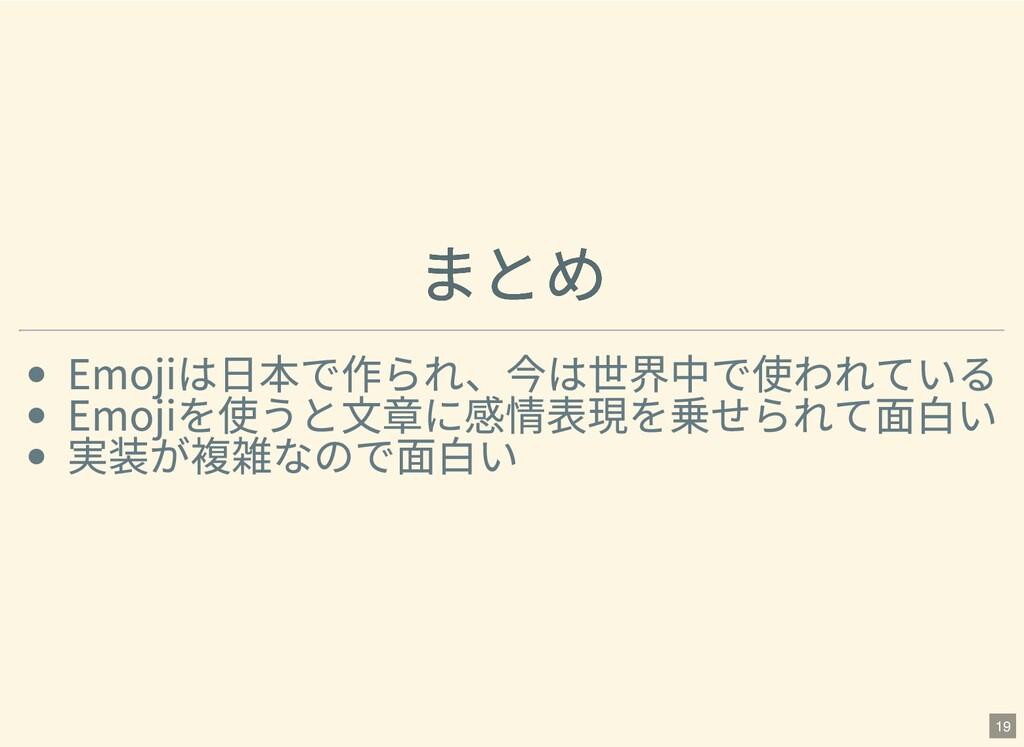 まとめ まとめ Emojiは⽇本で作られ、今は世界中で使われている Emojiを使うと⽂章に感...