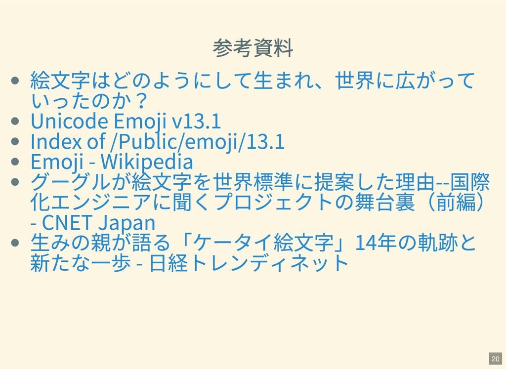 参考資料 参考資料 絵⽂字はどのようにして⽣まれ、世界に広がって いったのか? Unicode...