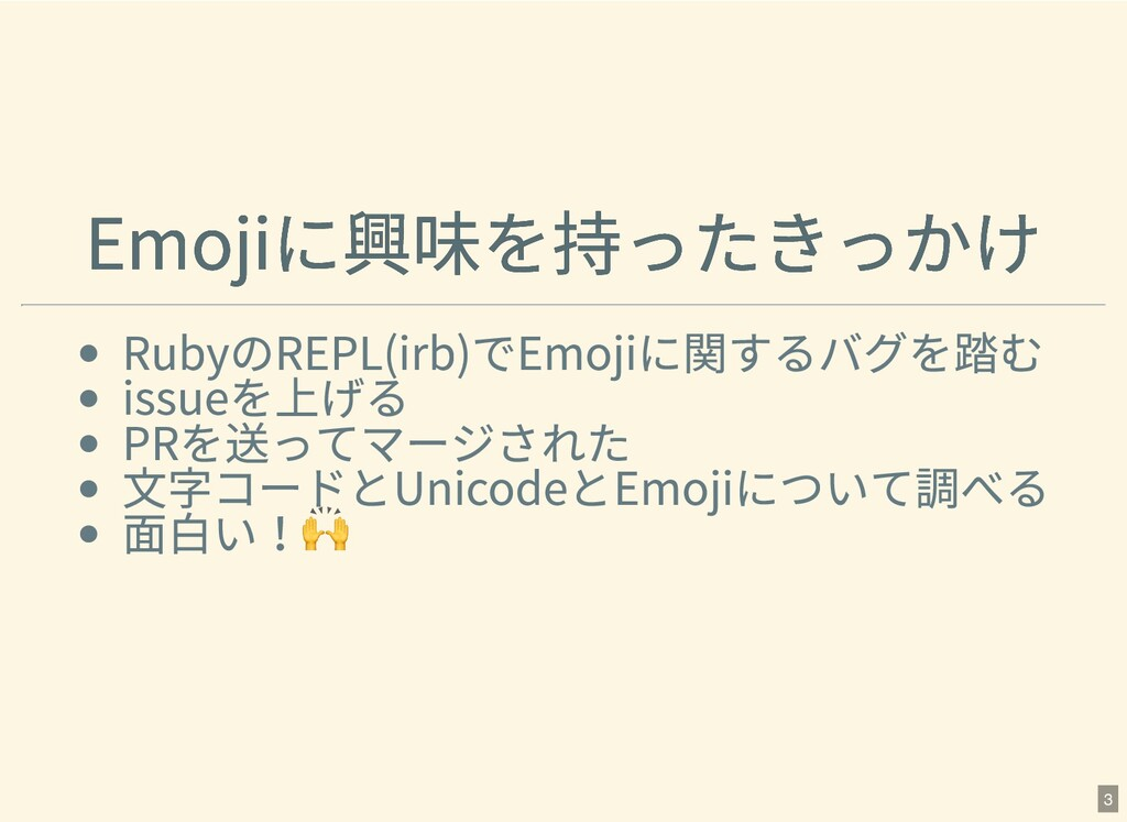 Emojiに興味を持ったきっかけ Emojiに興味を持ったきっかけ RubyのREPL(irb...
