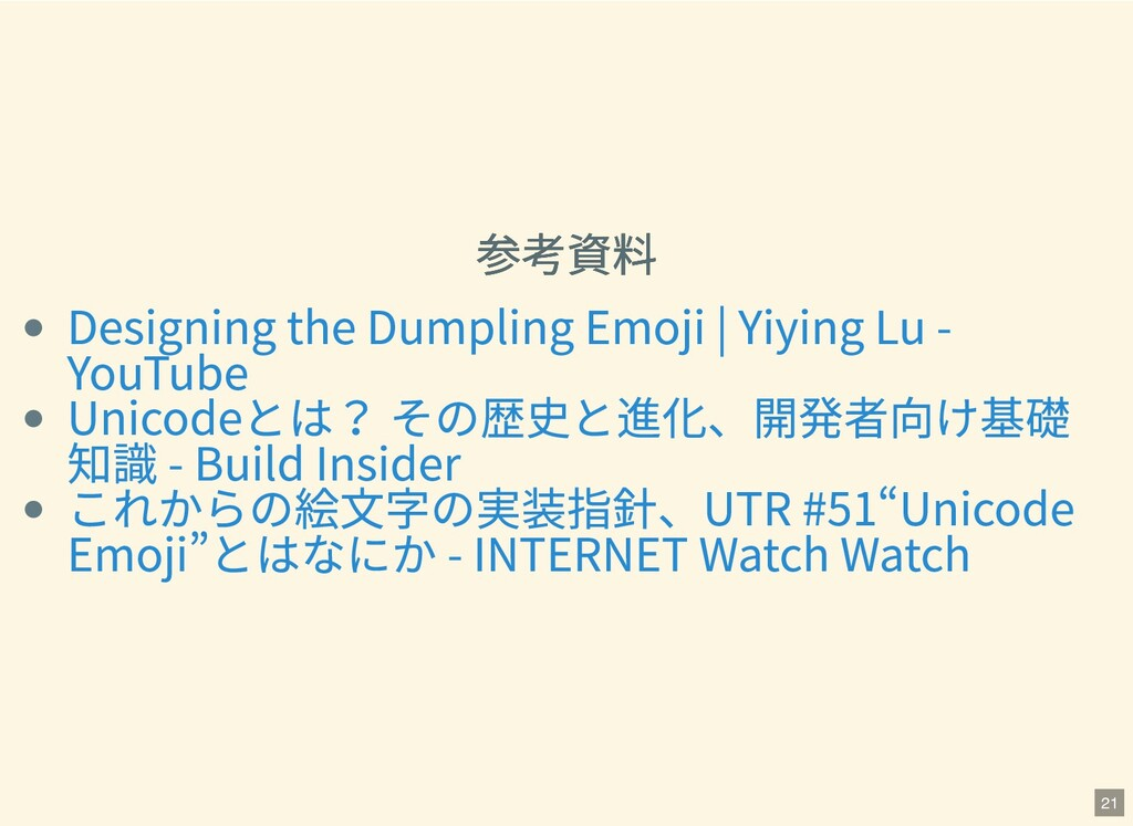 参考資料 参考資料 Designing the Dumpling Emoji | Yiying...