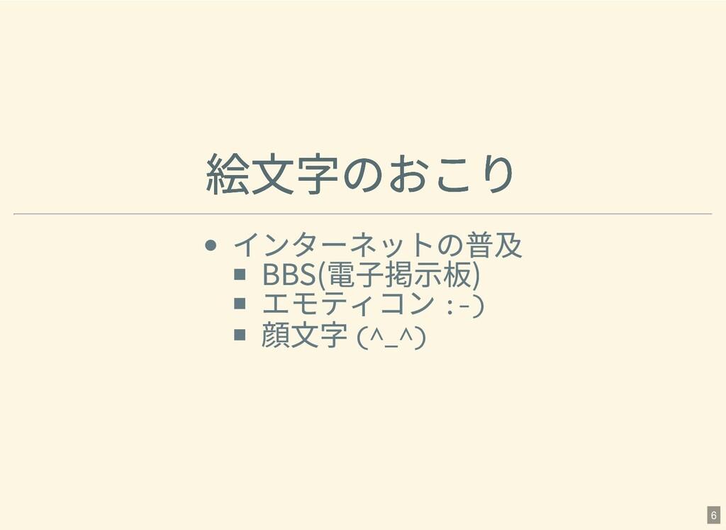 絵⽂字のおこり 絵⽂字のおこり インターネットの普及 BBS(電⼦掲⽰板) エモティコン :-...