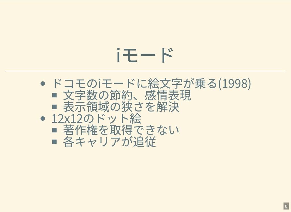 iモード iモード ドコモのiモードに絵⽂字が乗る(1998) ⽂字数の節約、感情表現 表⽰領...
