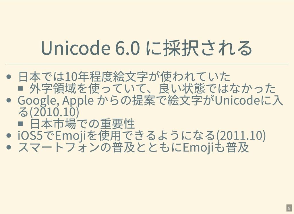 Unicode 6.0 に採択される Unicode 6.0 に採択される ⽇本では10年程度...