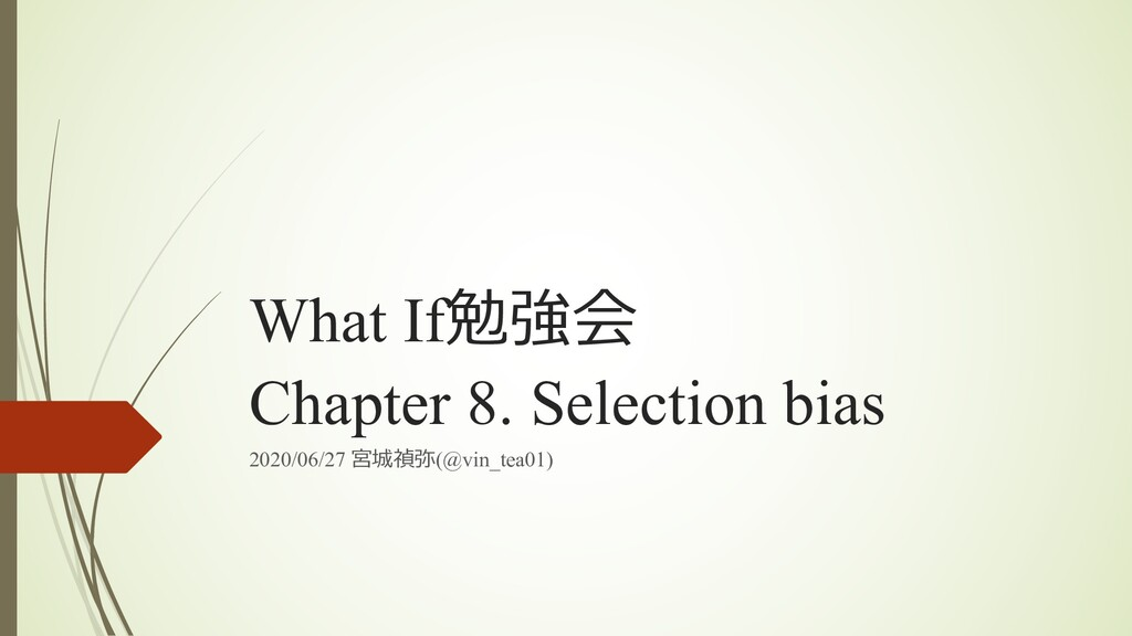 What If勉強会 Chapter 8. Selection bias 2020/06/27...