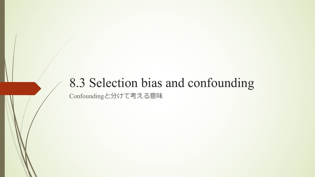 8.3 Selection bias and confounding Confoundingと...