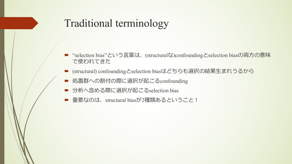 "Traditional terminology ´ ""selection bias""という⾔葉..."