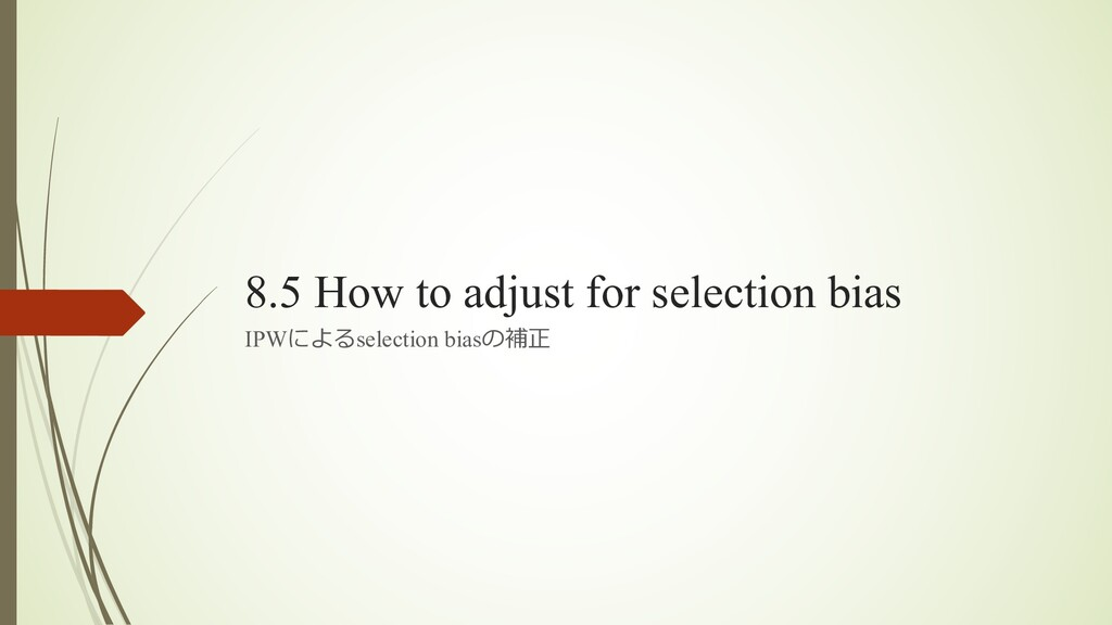 8.5 How to adjust for selection bias IPWによるsele...