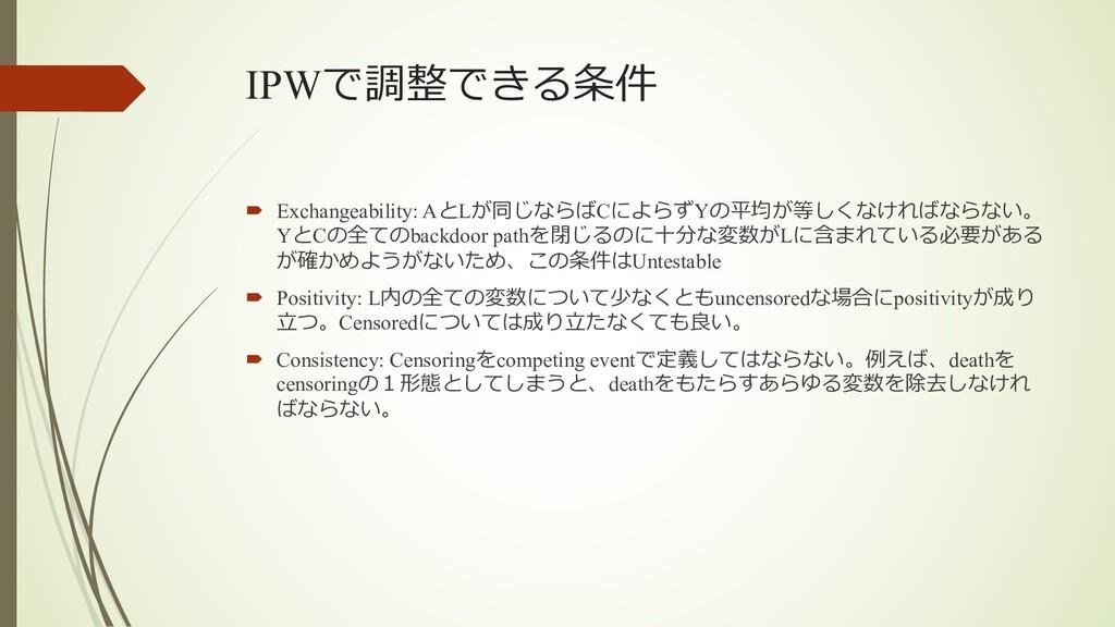 IPWで調整できる条件 ´ Exchangeability: AとLが同じならばCによらずYの...
