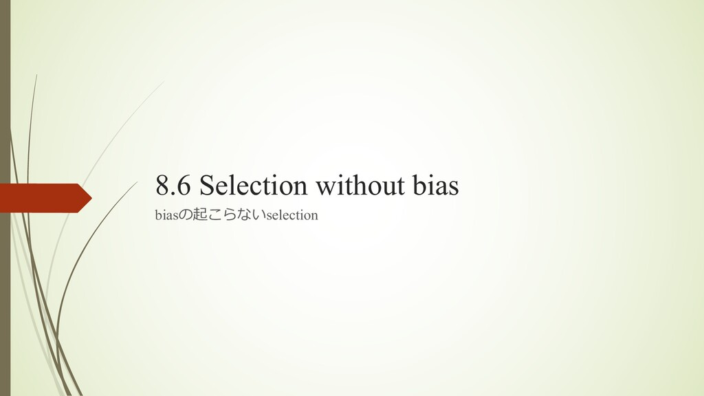 8.6 Selection without bias biasの起こらないselection