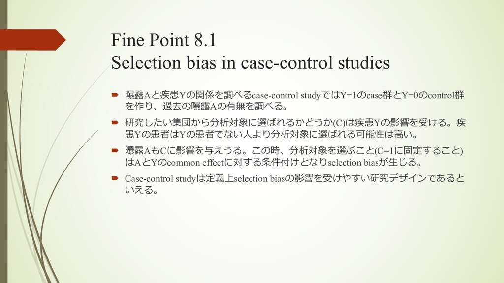 Fine Point 8.1 Selection bias in case-control s...