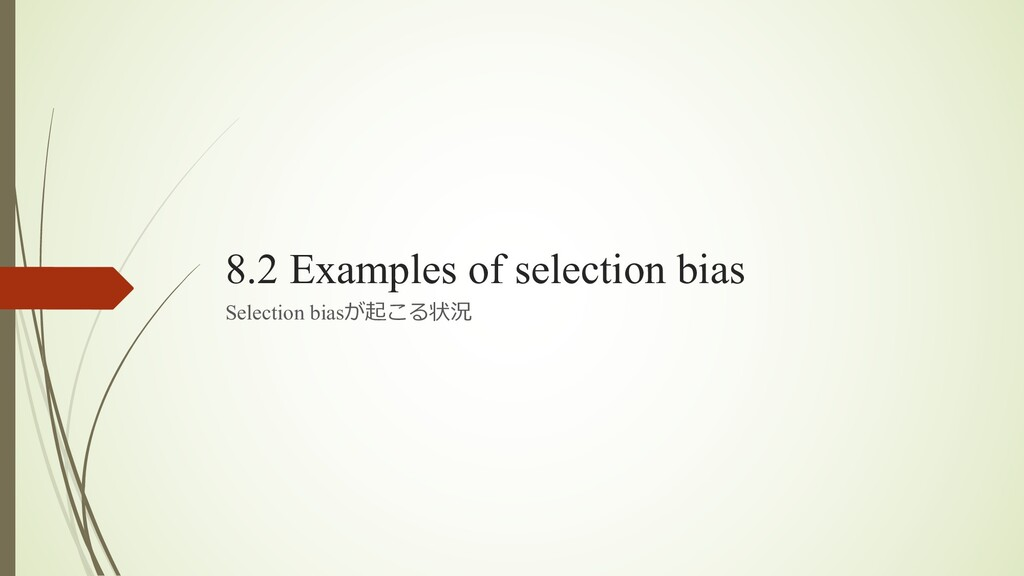 8.2 Examples of selection bias Selection biasが起...