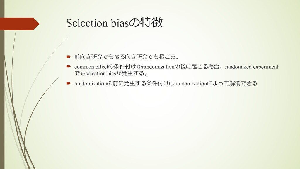Selection biasの特徴 ´ 前向き研究でも後ろ向き研究でも起こる。 ´ commo...
