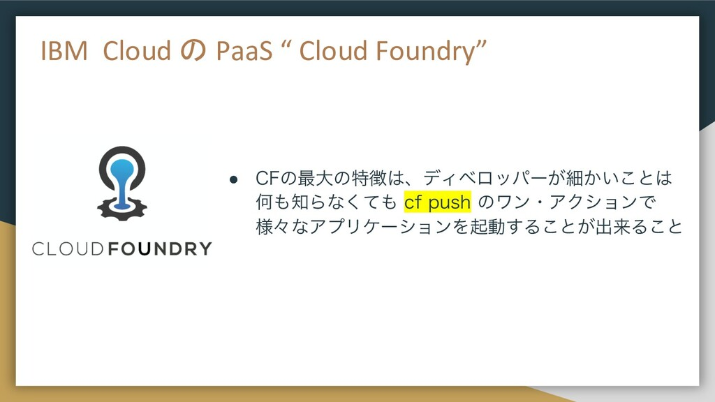 "IBM Cloud の PaaS "" Cloud Foundry"" ● $'ͷ࠷େͷಛ௃͸ɺσ..."
