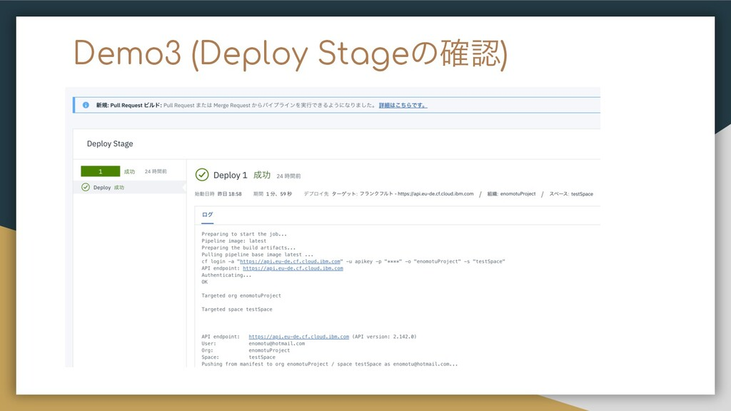 Demo3 (Deploy Stageͷ֬ೝ)