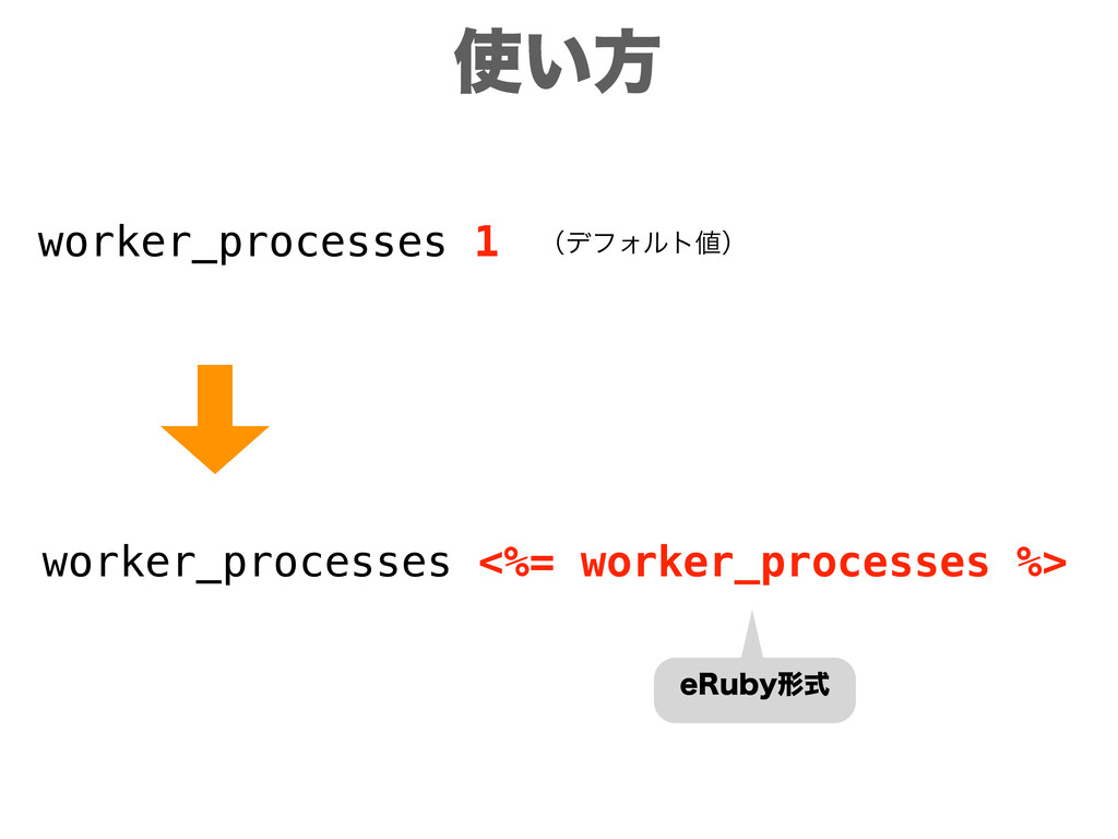 worker_processes <%= worker_processes %> F3VCZܗ...